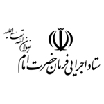 ستاد اجرایی فرمان امام