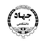 جهاد دانشگاهی مشهد