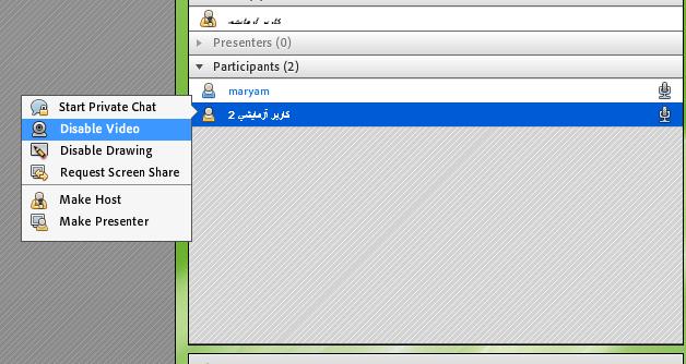 گرفتن دسترسی دانشجو با disable video